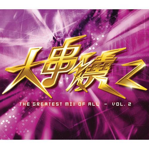 夏日寒风 - Special Club Mix