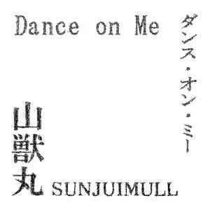 Dance on Me (Dance on Me)