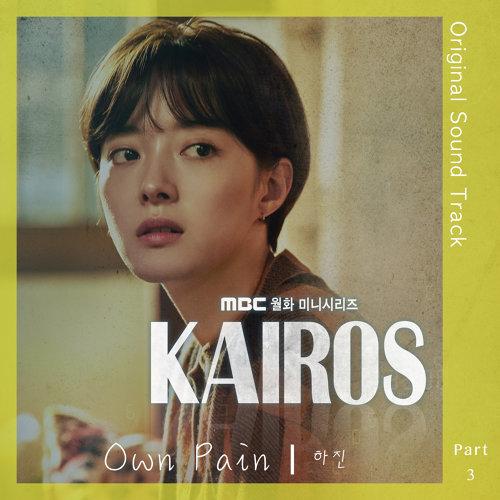 Kairos (Original Television Soundtrack, Pt. 3)