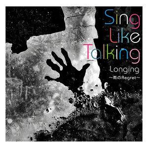 Longing ~雨のRegret~