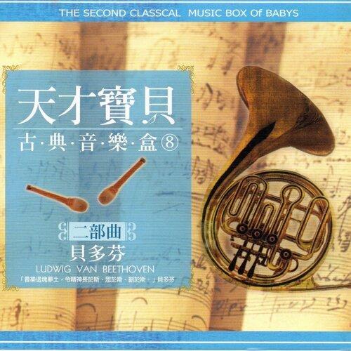 天才寶貝古典音樂盒 08 二部曲 貝多芬 - The Second Classical Music Box Of Babys