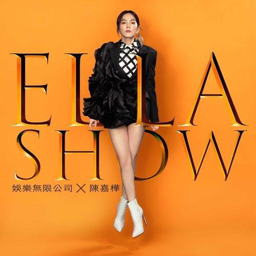 Ella Show 娛樂無限公司 (Ella Show - Entertainment Unlimited Company)