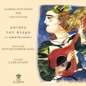 Rotisa Ton Anemo - 14 Greek Love Songs For Two Guitars