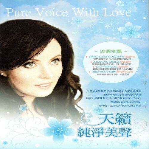 天籟純淨美聲 01 - Pure Voice With Love