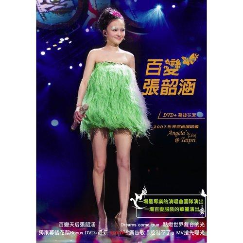 百变张韶涵 2007世界巡回演唱会-台北场