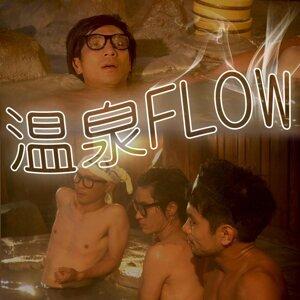 温泉FLOW (ONSEN FLOW)