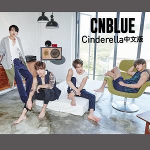 Cinderella (Cinderella) - Chinese Version