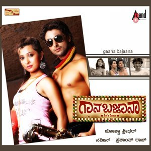Gaana Bajaana - Original Motion Picture Soundtrack