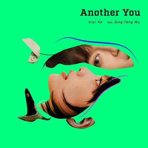 另個時空的你 (Another You)