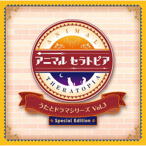 「アニマルセラトピア」うたとドラマシリーズ Vol.3 Special Edition
