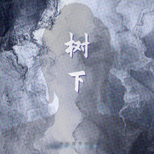树下 - 原创冥想概念专辑