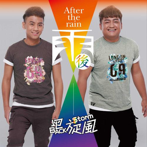 雨後 (After the Rain)