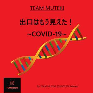 出口はもう見えた!~COVID-19~