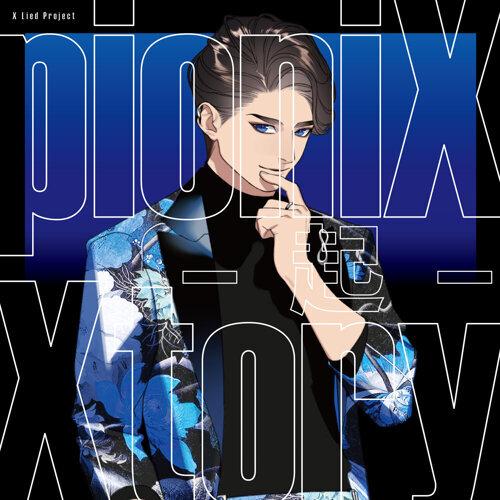 pioniX 「Xtory -起-」