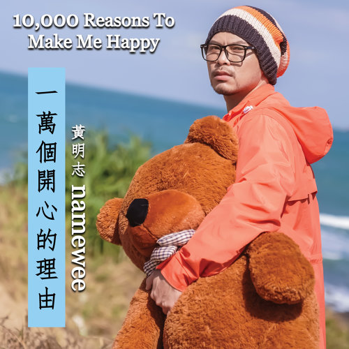 一萬個開心的理由 (10,000 Reasons to Make Me Happy)