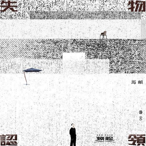 失物認領-電視劇《煥臉》插曲