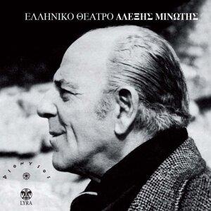 Elliniko Theatro - Alexis Minotis