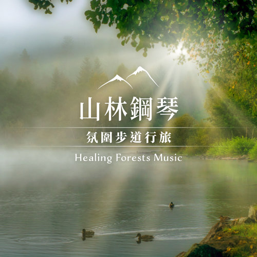 山林鋼琴.氛圍步道行旅 (Healing Forests Music)