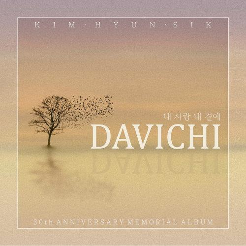 """the late Kim Hyun-sik's 30th Anniversary Memorial Album """"Making Memories"""" Part 2"""
