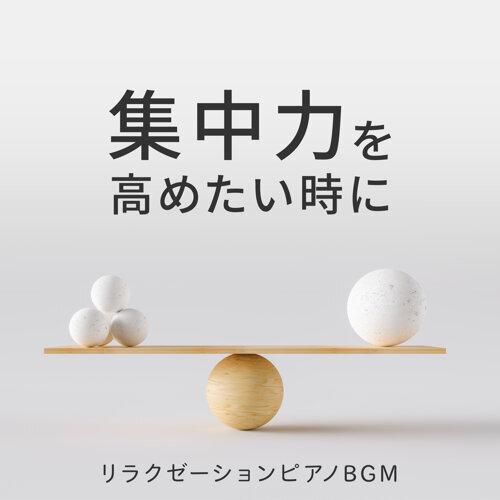 集中力を高めたい時に ~リラクゼーションピアノBGM~