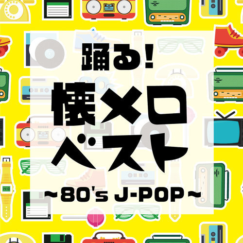 踊る!懐メロベスト ~80's J-POP~