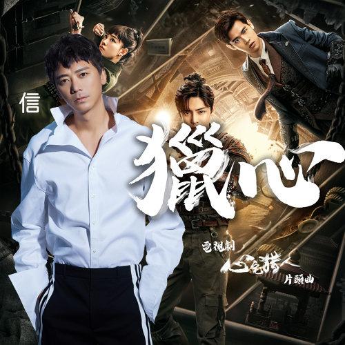 獵心(電視劇《心宅獵人》片頭曲)