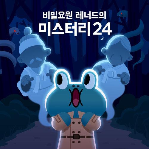 비밀요원 레너드의 미스터리24