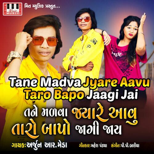 Tane Madva Jyare Aavu Taro Bapo Jaagi Jai