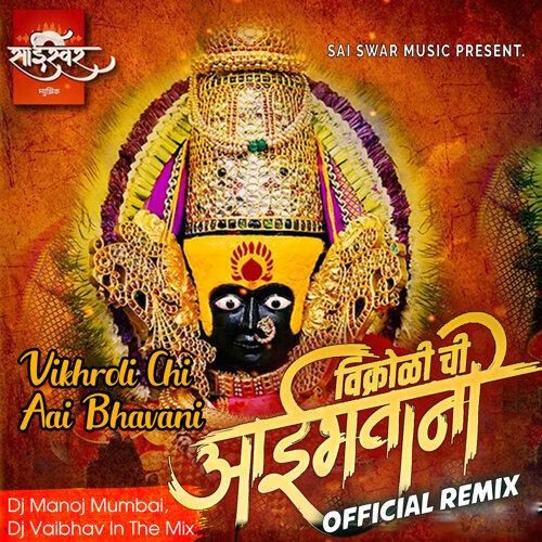Vikhroli Chi Aai Bhavani - Official Remix - Dj Manoj Mumbai, Dj Vaibhav In The Mix
