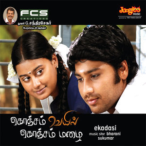 Konjam Veyil (Original Motion Picture Soundtrack)