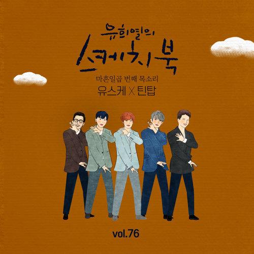 [Vol.76] You Hee yul's Sketchbook : 47th Voice 'Sketchbook X TEEN TOP'