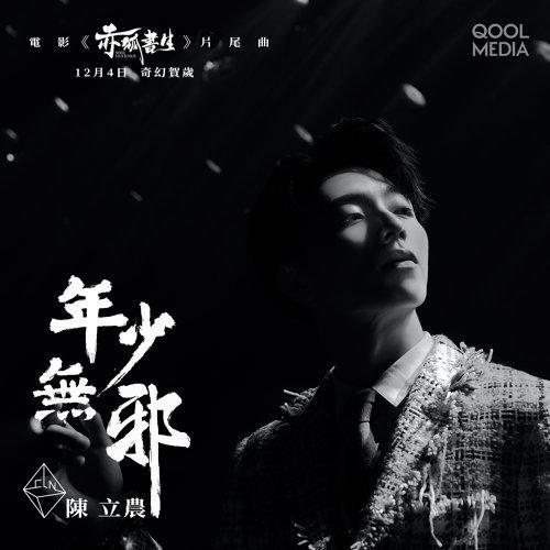 年少無邪-電影《赤狐書生》片尾曲