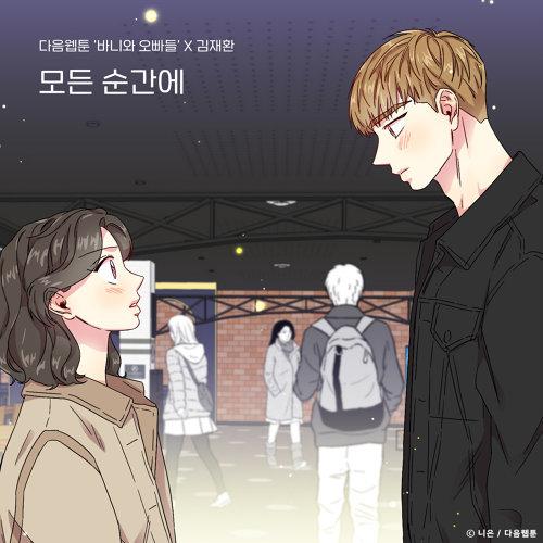 At Every Moment (Bunny and Guys X Kim Jae Hwan)