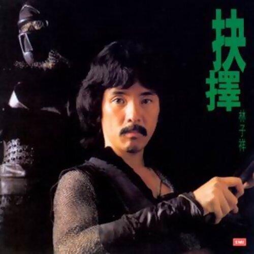 成吉思汗 - Album Version