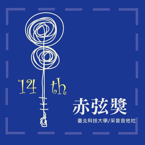 第14屆赤弦獎決賽精選