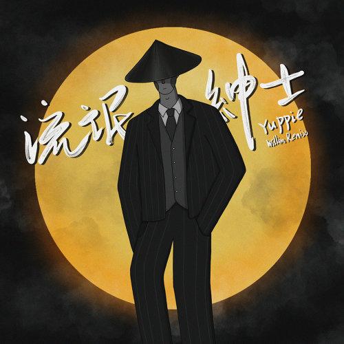 流氓紳士(Willim Remix) (Yuppie(Willim Remix))