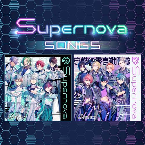 Supernova SONGS