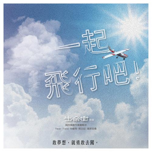 一起飛行吧!! (Flying Together!!)
