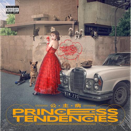 公主病 (Princess Tendencies)