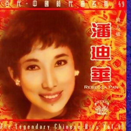 中國時代曲名典49 : 潘迪華 - 情人橋
