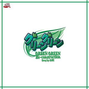 「GREEN GREEN Re-construction」 song by AiRI (GREEN GREEN Re-construction song by AiRI)