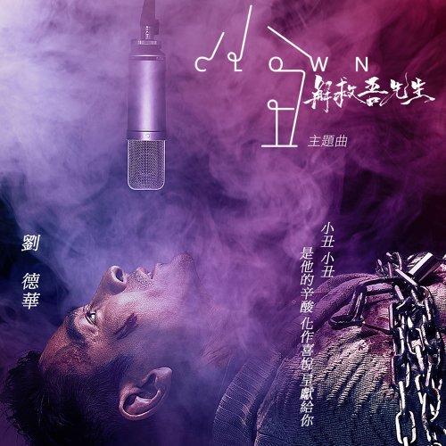 小丑 (The Joker) - 電影「解救吾先生」主題曲