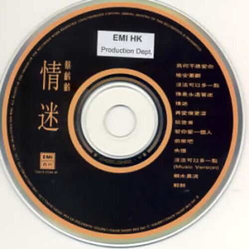 情迷 - Album Version