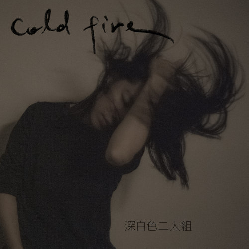 冷火 (Cold Fire)