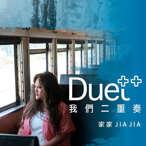 Duet++我們二重奏