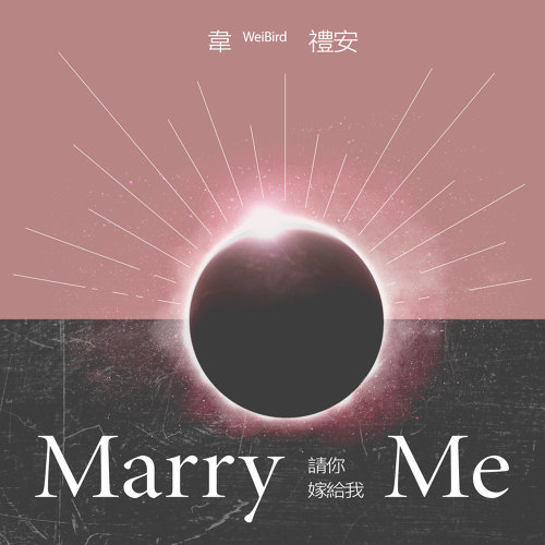 請你嫁給我 (Marry Me) - HBO Asia原創影集《戒指流浪記》片頭曲