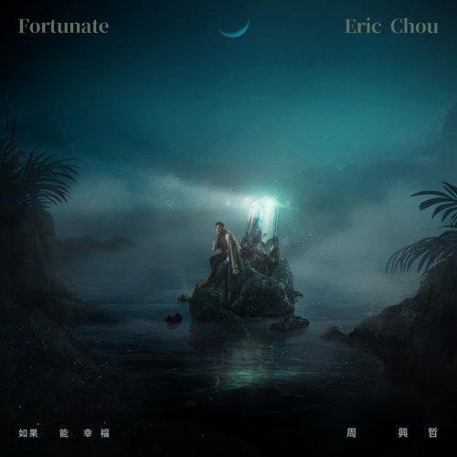 如果能幸福 (Fortunate) - HBO Asia原創影集《戒指流浪記》片尾曲