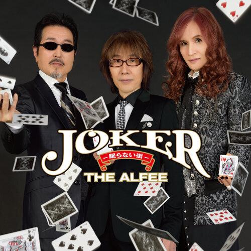 Joker -眠らない街-