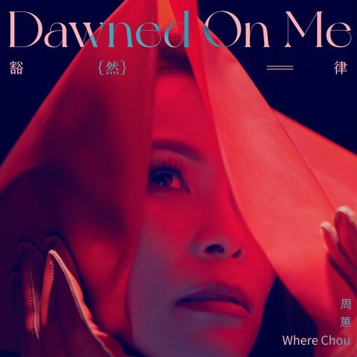豁然律 (Dawned On Me)