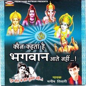 Kaun Kehta Hai Bhagwan Aaate Nahi